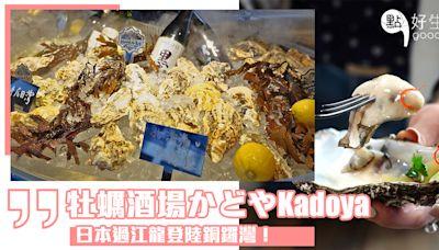 【銅鑼灣新店】日本過江龍「牡蠣酒場かどやKadoya」登陸銅鑼灣,結合洋食屋和酒場的生蠔專門店!