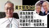 《殭屍》求叔成經典 胞妹黃文慧改歌悼念 77歲黃樹棠肺癌病逝 | 蘋果日報