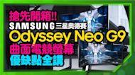遺憾沒4K!首開箱Mini Led技術49吋Samsung Odyssey Neo G9曲面電競螢幕