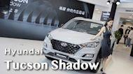 96.9萬元!Hyundai Tucson Shadow限量100台上市