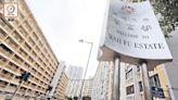 遷置公屋再拖到2027年 華富邨重建滯後 居民頸都長 - 東方日報