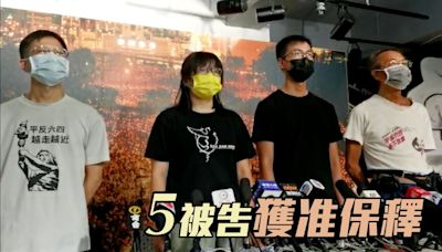 支聯會案|5人全准保釋 鄒幸彤梁錦威拒保釋條件願撤保