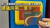 用八達通領取政府 $5000 電子消費券 建議用第二張卡 話你知點解