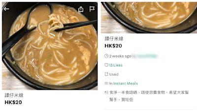 食剩半碗「譚仔米線」網上$20求售 賣家盼「唔使浪費食物」嚇窒網民
