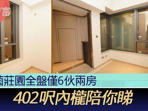 海茵莊園全盤僅6伙兩房 402呎內櫳陪你睇 - 香港經濟日報 - 即時新聞頻道 - iMoney智富 - 股樓投資