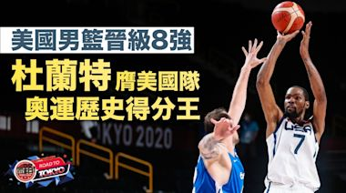 【東奧直擊】美國男籃次名晉8強 KD超越Melo成球隊奧運得分王