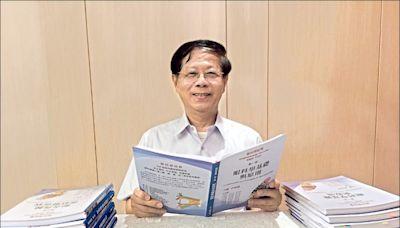 首部中文眼科醫學套書 《眼科學綜覽》問世 - 即時新聞 - 自由健康網