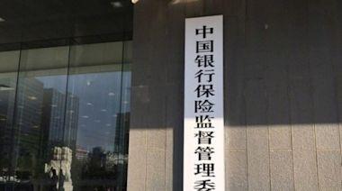 中銀保監:去年實現向實體經濟讓利1.5萬億元目標