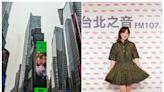 張惠妹後第二人!魏如萱照片登紐約時代廣場 爽翻「希望紐約粉絲去拍照、打卡」
