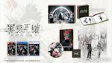 罪惡王權10月14日正式發售 特典豪華內容公布