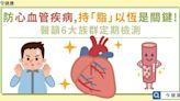 預防心血管疾病持「脂」以恆是關鍵!醫籲6大族群定期檢測