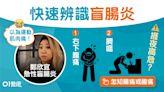 盲腸炎|鄭欣宜急性盲腸炎入院!嘔吐腹瀉5症狀南瓜薏仁防盲腸炎?