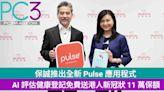 保誠推出全新 Pulse 健康應用,下載及登記免費送新型冠狀 11 萬保額!
