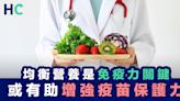 【免疫保護】均衡營養是免疫力關鍵 或有助增強疫苗保護力