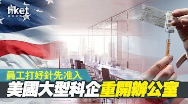 【新冠疫苗】美國大型科企重開辦公室 員工打好針先准入 - 香港經濟日報 - 即時新聞頻道 - 國際形勢 - 環球社會熱點