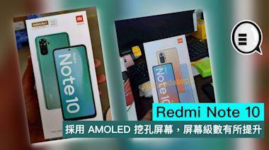 Redmi Note 10 採用 AMOLED 挖孔屏幕,屏幕級數有所提升