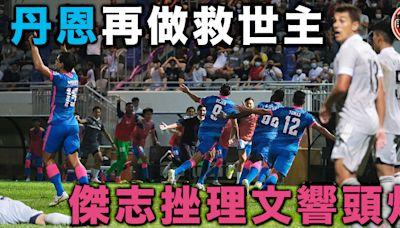 【足球】丹恩絕殺理文 金東進領傑志響頭炮:忍不住要衝出來慶祝
