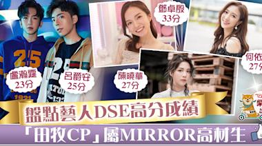 【DSE2021】盤點藝人DSE高分成績 「田牧CP」屬MIRROR高材生 - 香港經濟日報 - TOPick - 娛樂