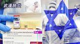 武漢肺炎》以色列不再單戀輝瑞BNT疫苗 10/21開打AZ