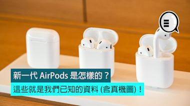 新一代 AirPods 是怎樣的?這些就是我們已知的資料 (含真機圖)!