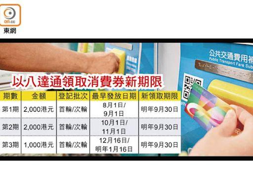 八達通領取消費券期限 延長至明年9月