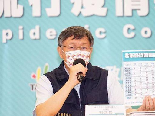 柯文哲:台北市若要解管制 恐要同島一起