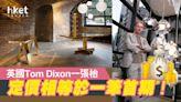 【名師系列】買張枱定買層樓? 英國大師Tom Dixon最新創作黃銅傢俬身價不菲$28萬夠做首期 - 香港經濟日報 - 地產站 - 家居生活 - 家居情報