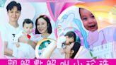 小珍珠1歲生日!楊茜堯羅子溢親子裝溫馨爆燈
