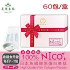 【美陸生技】100%日本NICO魚鱗膠原蛋白【60包/盒(禮盒)】AWBIO