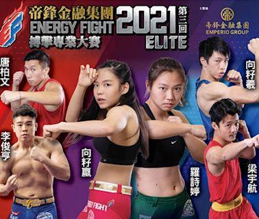 高手過招拳拳到肉 Energy Fight 2021第三回精英搏擊大賽咪錯過
