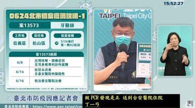 北市傳牙醫打AZ疫苗後仍確診 北市府:匡146人、2名牙助PCR確診 | 台灣好新聞 TaiwanHot.net
