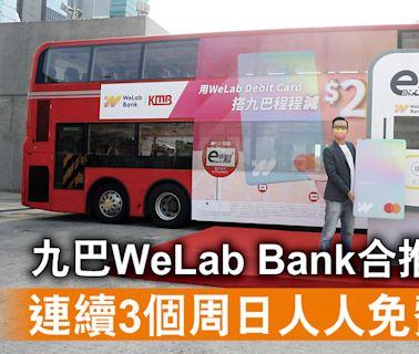 交通優惠|九巴WeLab Bank合推三重禮遇 連續3個周日人人免費搭1A綫 - 晴報 - 時事 - 要聞
