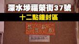 【不斷更新】深水埗福榮街37號今晚十二點鐘封區