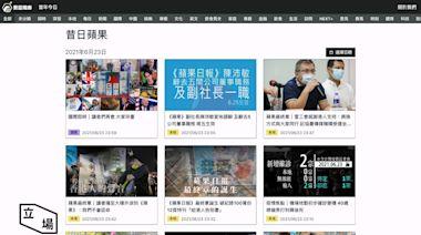 網民建新聞資料庫 備份逾 223 萬篇《蘋果》報道 團隊:避免歷史被抹去 | 立場報道 | 立場新聞