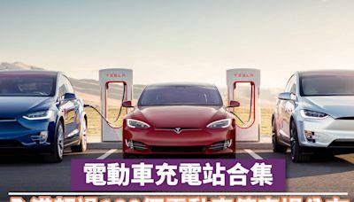 電動車充電站合集丨全港超過100個電動車停車場分布