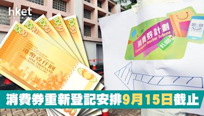 【5000元消費券】把握最後機會!消費券重新登記安排9月15日截止 - 香港經濟日報 - 理財 - 精明消費