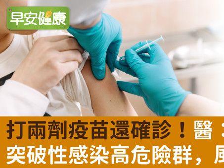 打滿兩劑還確診,不代表疫苗無效!醫師帶你認識「突破性感染」