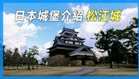日本城堡介紹 - 松江城| 東京自由行