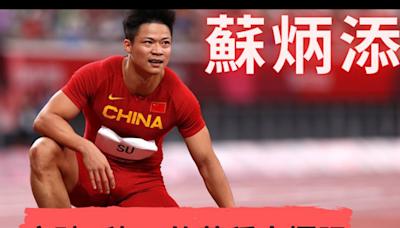 【運動王者】 突破百米 9 秒 85 的黃種人極限--「蘇神」蘇炳添