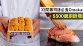 32間壽司迷必食香港日本料理餐廳!$500起廚師發辦︱Esquire HK