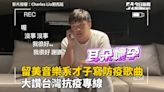 留美音樂系才子寫防疫歌曲 大讚台灣抗疫專線