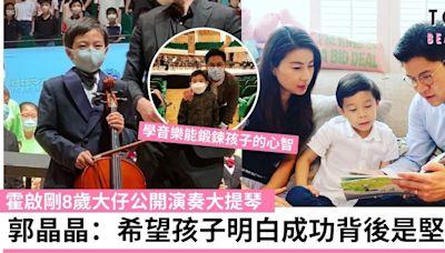 霍啟剛郭晶晶8歲大仔公開演奏大提琴:學音樂能鍛鍊孩子的心智 明白成功背後是堅持 | TopBeauty