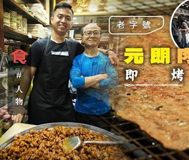 元朗美食|肉乾老字號 排長龍買即烤肉乾+即炒齋雞粒 一種氣味 三代傳承 | 蘋果日報