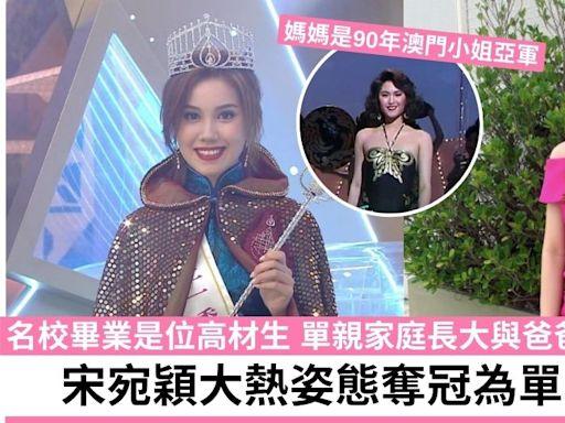 【香港小姐2021】冠軍宋宛穎起底 選美世家出身繼承媽媽衣缽 | TopBeauty