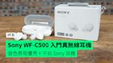 【評測】Sony WF-C500 入門真無線耳機 音色表現優秀 + 平玩 Sony 耳機