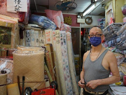老店結業|深水埗繡莊家品店不敵加租兩萬6月結業 棉被減價清貨