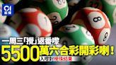 六合彩攪珠頭獎5500萬 夠買五個凱滙單位 攪出號碼有得對