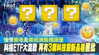 【北水ETF】港科技股乏北水仍彈升 南下科指ETF新品種續來 - 香港經濟日報 - 即時新聞頻道 - 即市財經 - Hot Talk