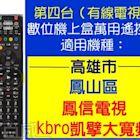 [百威電子] 高雄市鳳山 kbro 凱擘大寬頻 鳳信 第四台有線電視數位機上盒遙控器 電視學習 (001)