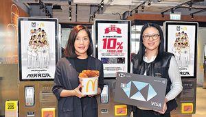 滙豐信用卡夥麥當勞 買一送一套餐優惠 - 香港經濟日報 - 報章 - 行政人員